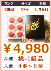 泡桃姫 1級品 1.5㎏ 化粧箱入