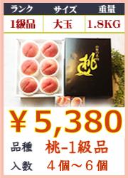 泡桃姫 1級品 1.8㎏ 化粧箱入
