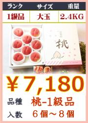 泡桃姫 1級品 2.4㎏ 化粧箱入