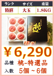 泡桃姫 1級品 2㎏ 化粧箱入