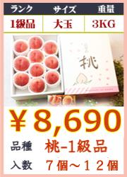 泡桃姫 1級品 3㎏ 化粧箱入