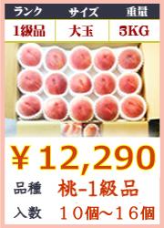 泡桃姫 1級品 5㎏ 化粧箱入