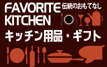 食器 グラス キッチン用品ギフト通販