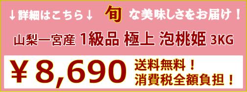 桃一級品3KG